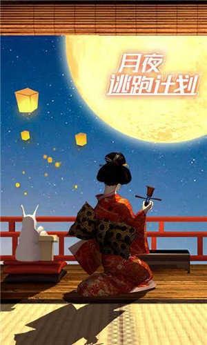 月夜逃出计划汉化中文版