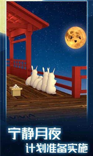 月夜逃出计划中文版