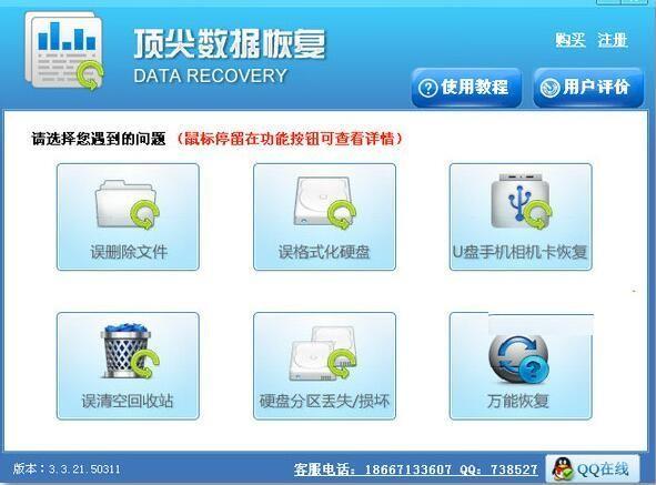 顶尖数据恢复软件破解版