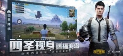 和平精英云游戏官方app