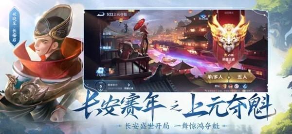 王者荣耀云游戏免费苹果