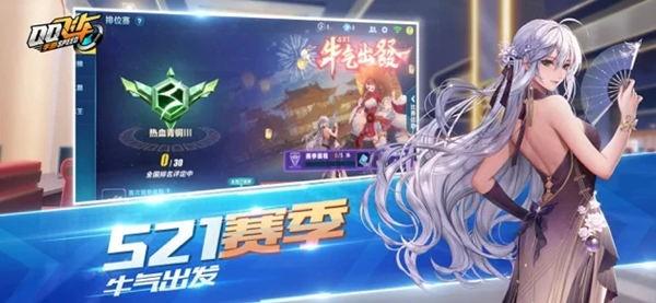 QQ飞车手游云游戏安卓版
