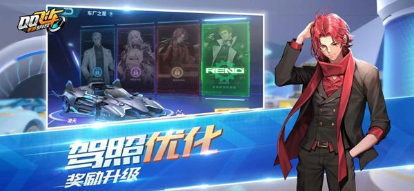 QQ飞车手游云游戏官方下载