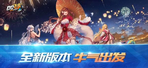 QQ飞车手游云游戏官方
