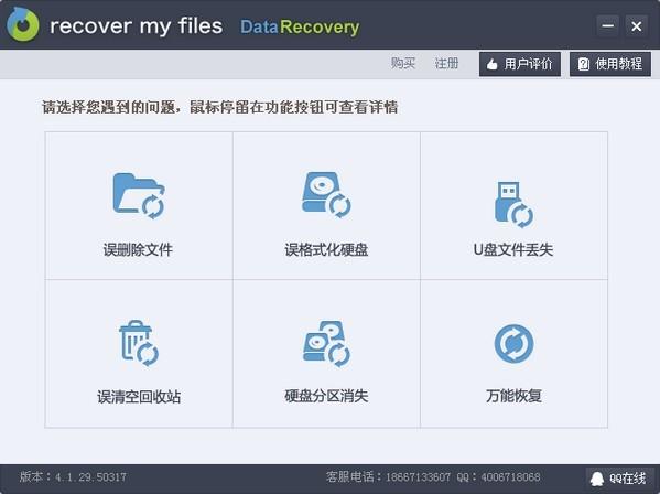 顶尖数据恢复软件免费版