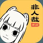 非人哉安卓中文免费版