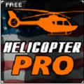 专业直升机模拟破解版