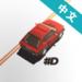 驾车远行中文版