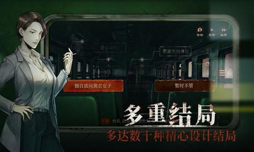 当火车鸣笛三秒安卓中文版