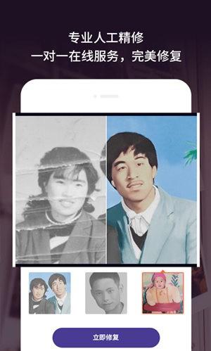 老旧照片修复软件手机版下载