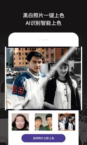 老旧照片修复软件手机版免费下载