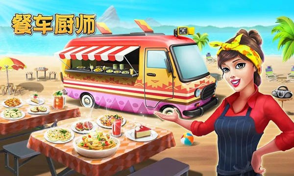 餐车厨师无限金币钻石版