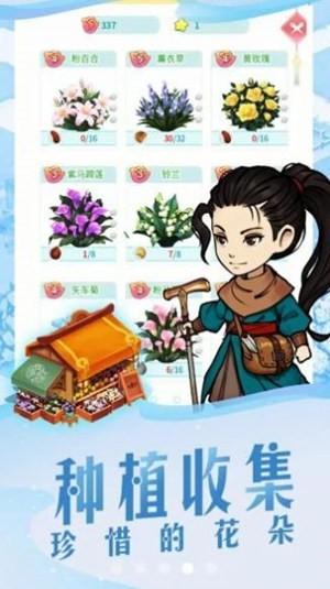 江南百花谷游戏红包版