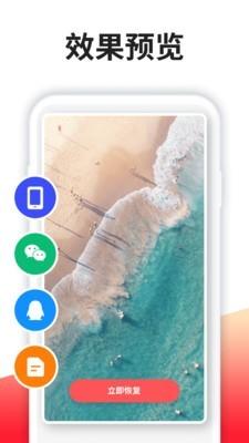 强力恢复精灵app