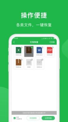 微信恢复大师app安卓版