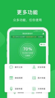 微信恢复大师app