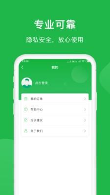 微信恢复大师app下载
