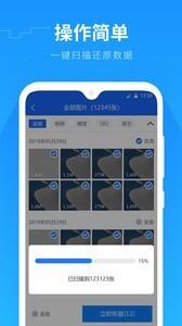 短信恢复工具免费版下载