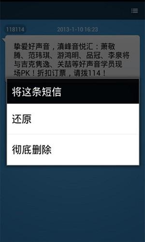 短信恢复免费版的手机软件