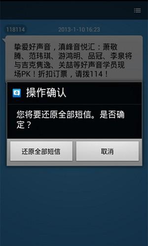 短信恢复免费版下载