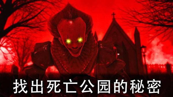 死亡公园2下载中文版