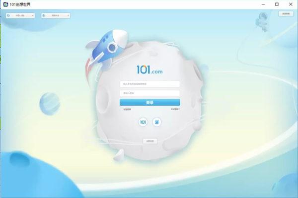 101创想世界官网正式版