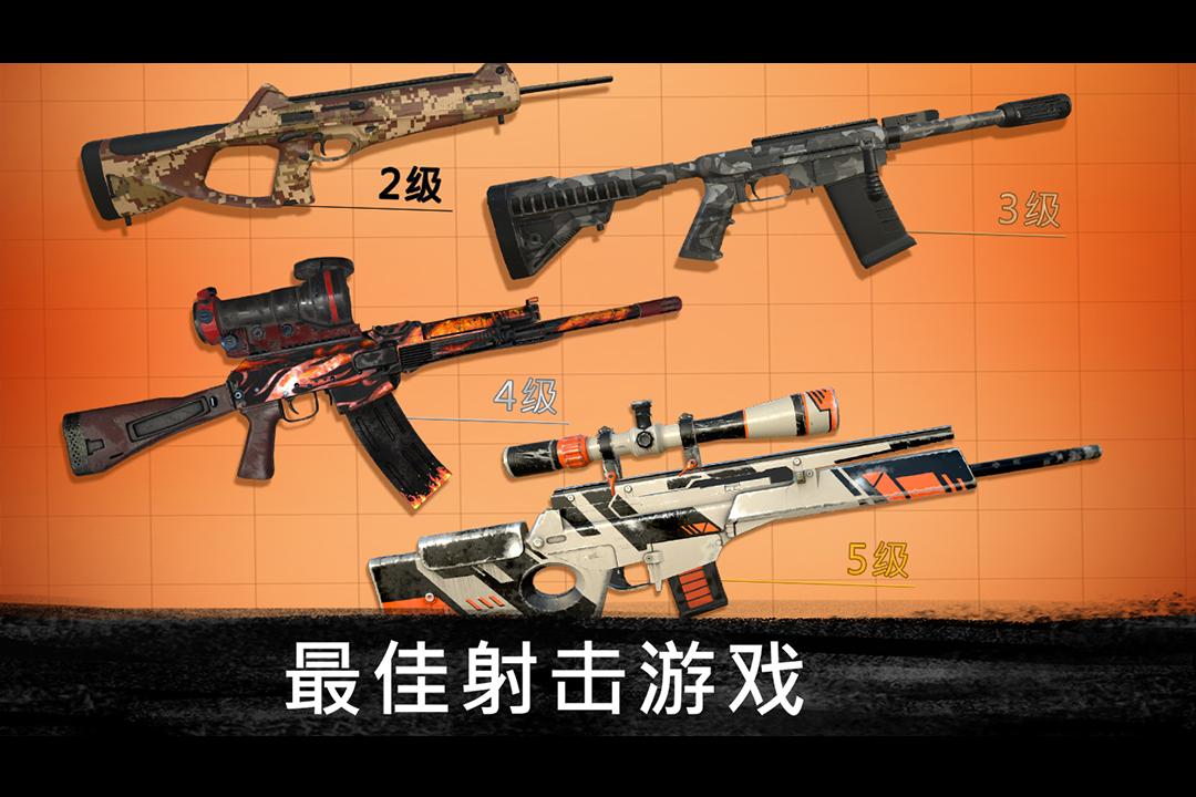 狙击行动:代号猎鹰内购破解版下载