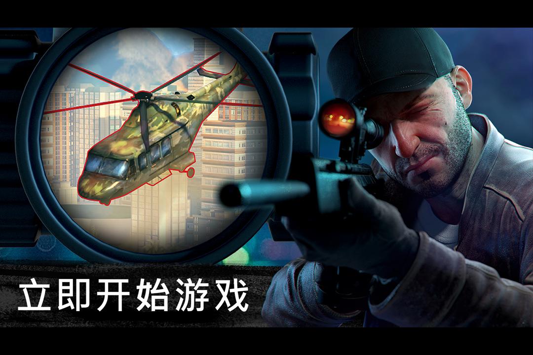 狙击行动:代号猎鹰无限内购版