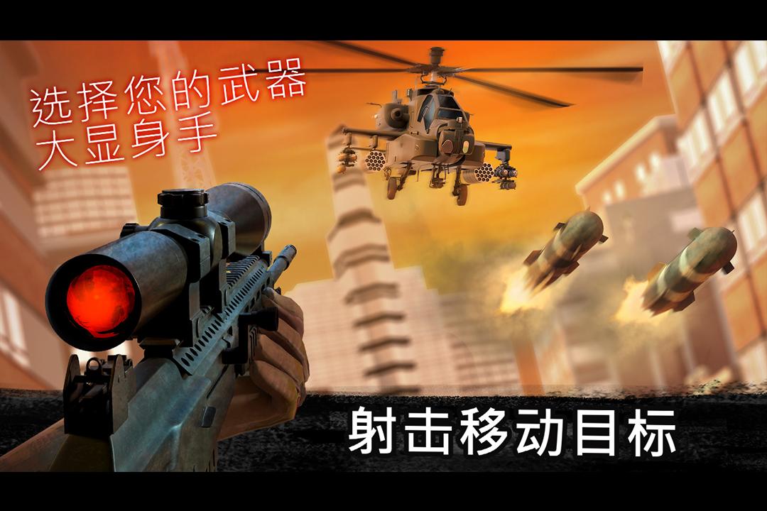 狙击行动:代号猎鹰无限金币钻石最新版