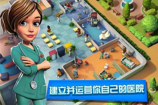 医院经理模拟器中文版下载