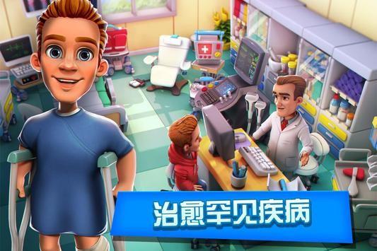 医院经理模拟器下载中文版