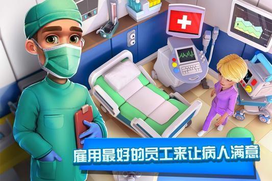 医院经理模拟器中文版