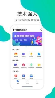 华为手机短信恢复软件下载免费版