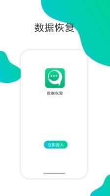 华为手机短信恢复软件免费版下载