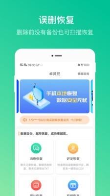 桌师兄app安卓版