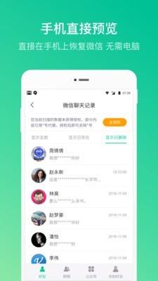 桌师兄app