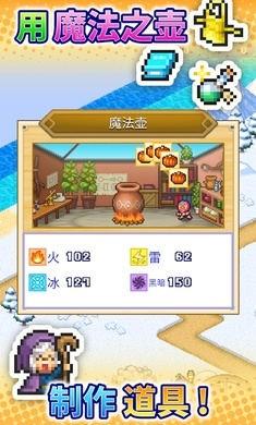 冒险村物语2破解版下载