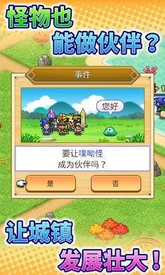 冒险村物语2下载正常版