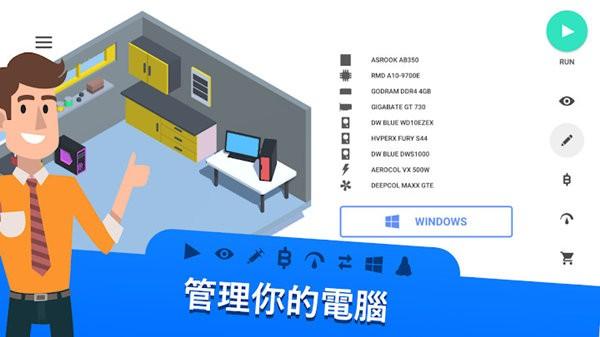 电脑制造商游戏破解版下载
