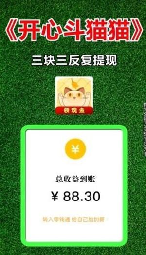 开心斗猫猫红包版下载