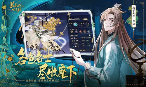 花亦山心之月手游官网最新版