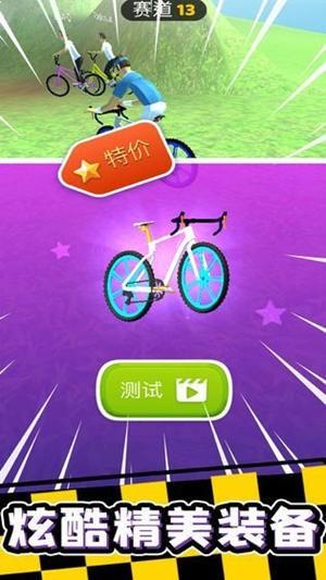 疯狂自行车无限金币版下载