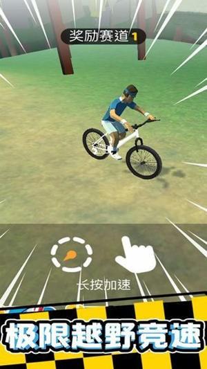 疯狂自行车下载无限金币版