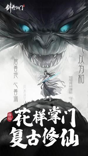 剑开仙门官网版
