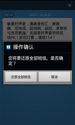手机通讯录恢复软件免费版
