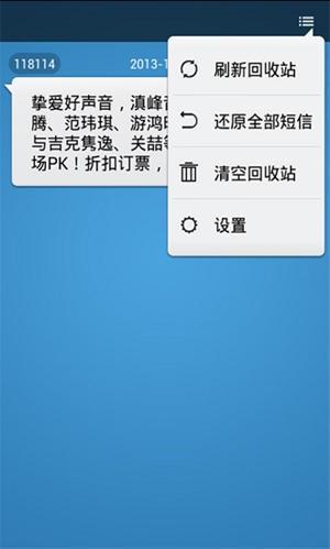 手机通讯录恢复软件下载免费版
