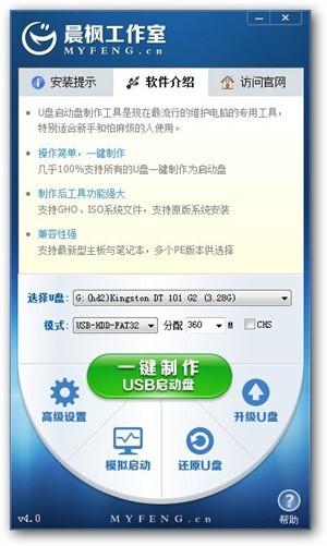 晨枫u盘启动工具2.0修改版