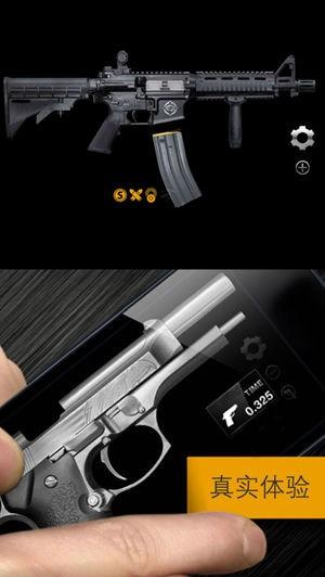枪械模拟器下载