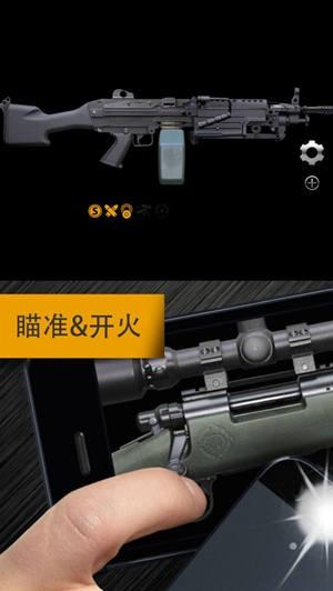 枪械模拟器全解锁版