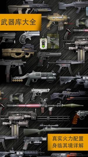 枪械模拟器破解版